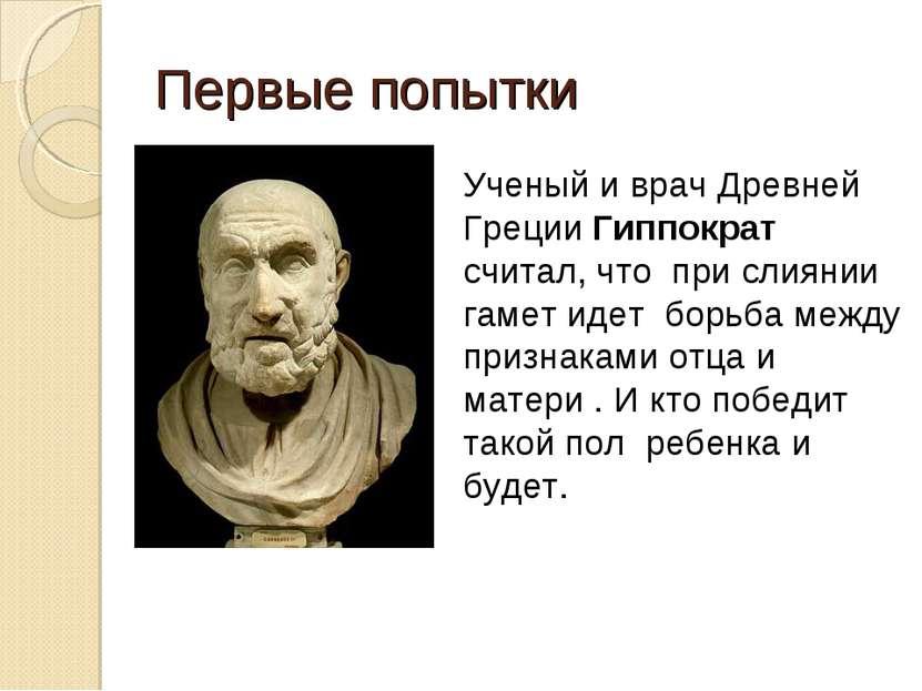 Первые попытки Ученый и врач Древней Греции Гиппократ считал, что при слиянии...