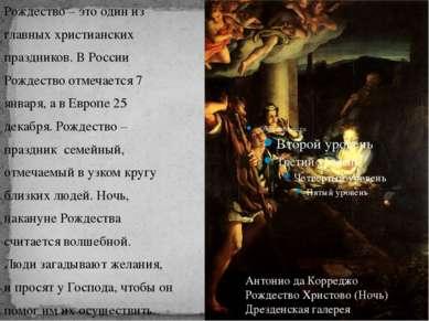 Рождество – это один из главных христианских праздников. В России Рождество о...
