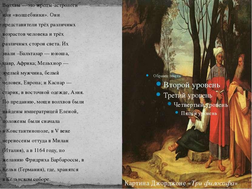 Волхвы—это жрецы-астрологи или «волшебники». Они представители трёх раз...