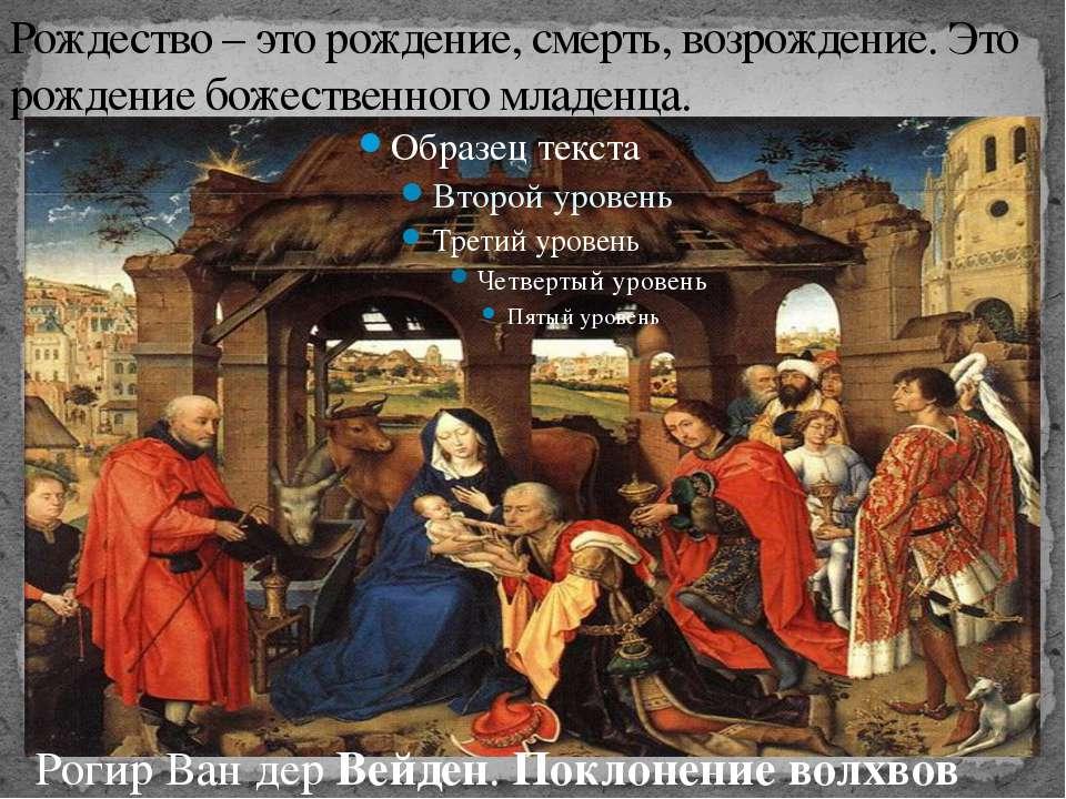 Рождество – это рождение, смерть, возрождение. Это рождение божественного мла...