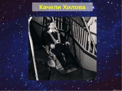 Качели Хилова