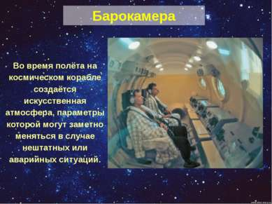 Барокамера Во время полёта на космическом корабле создаётся искусственная атм...