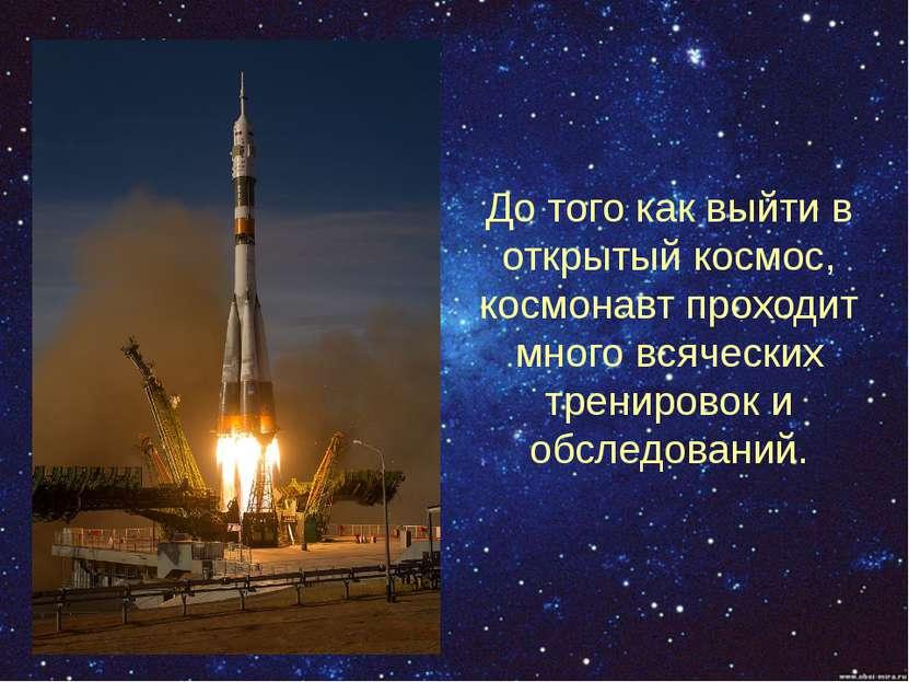 До того как выйти в открытый космос, космонавт проходит много всяческих трени...