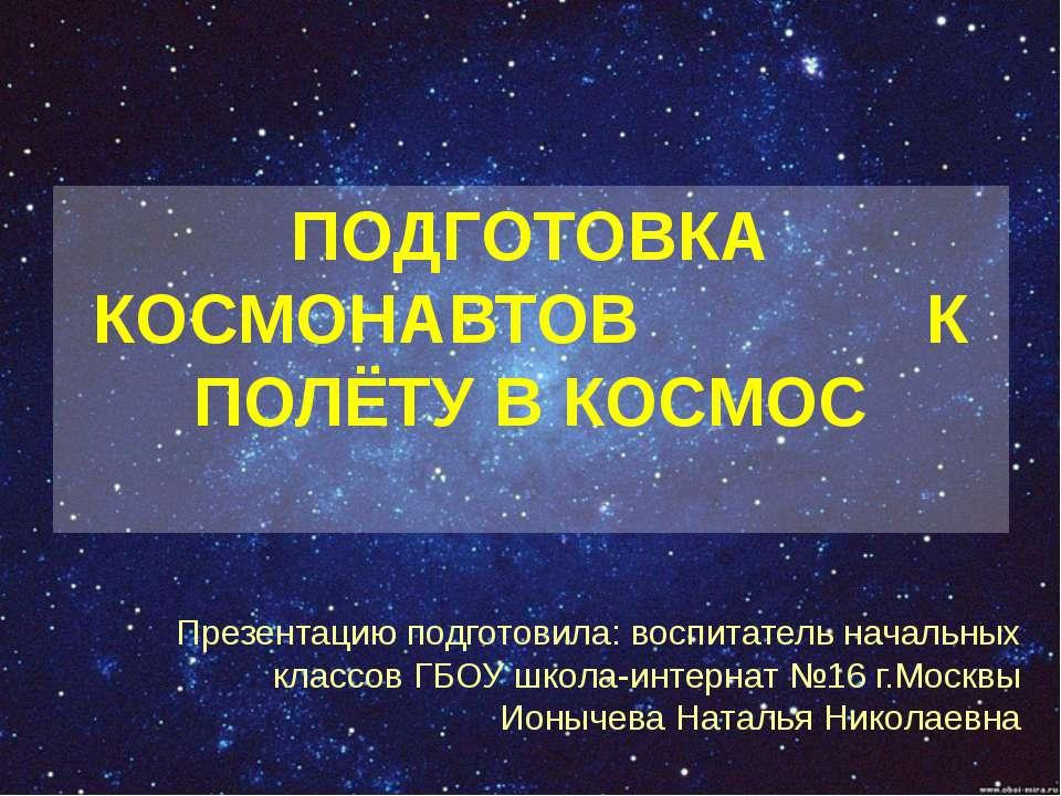 Презентацию подготовила: воспитатель начальных классов ГБОУ школа-интернат №1...