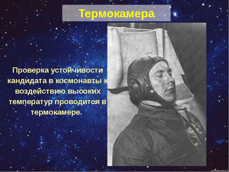 Термокамера Проверка устойчивости кандидата в космонавты к воздействию высоки...