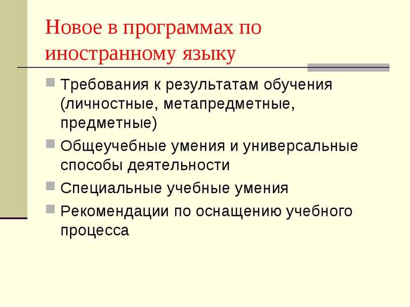 Новое в программах по иностранному языку Требования к результатам обучения (л...