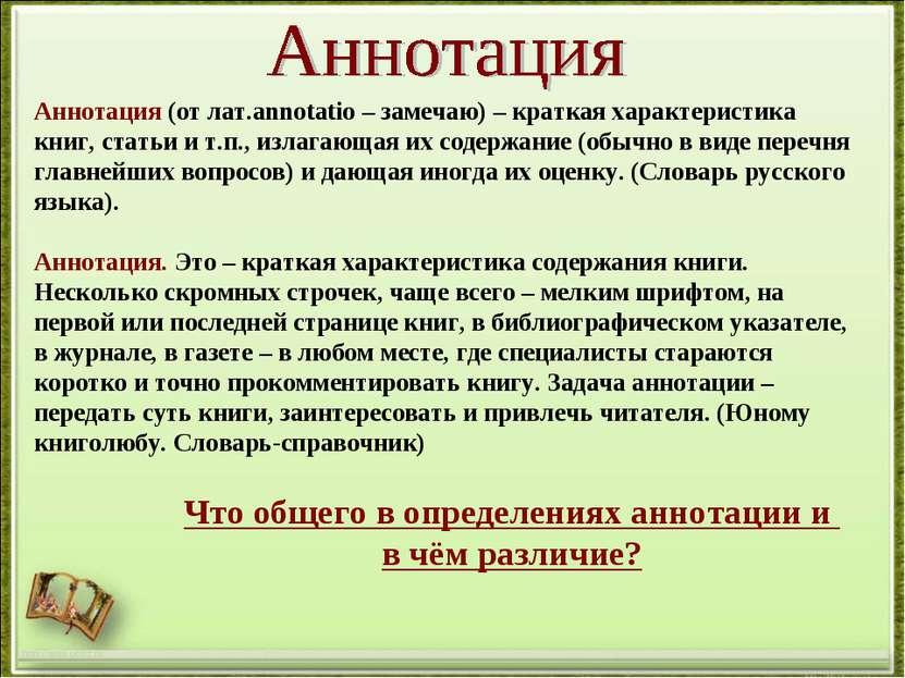 http://aida.ucoz.ru Аннотация (от лат.annotatio – замечаю) – краткая характер...
