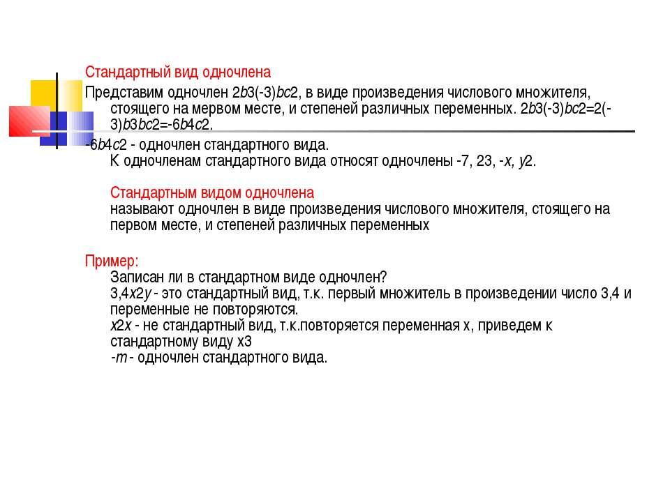 Cтандартный вид одночлена Представим одночлен 2b3(-3)bc2, в виде произведения...