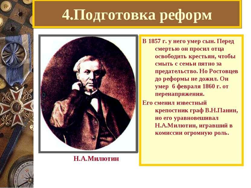 4.Подготовка реформ В 1857 г. у него умер сын. Перед смертью он просил отца о...