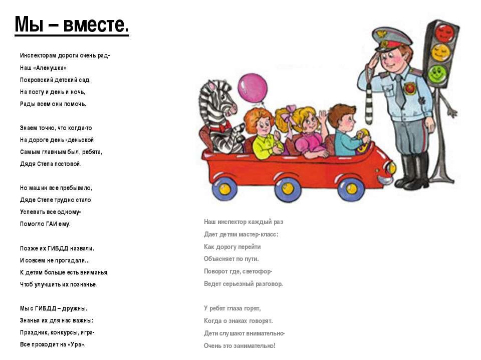 Мы – вместе. Инспекторам дороги очень рад- Наш «Аленушка» Покровский детский ...