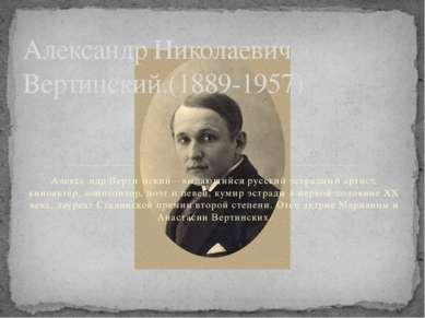 Алекса ндр Верти нский—выдающийся русский эстрадный артист, киноактёр, композ...