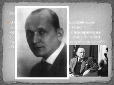 В ноябре 1920 года на пароходе «Великий князь Александр Михайлович», вместе с...