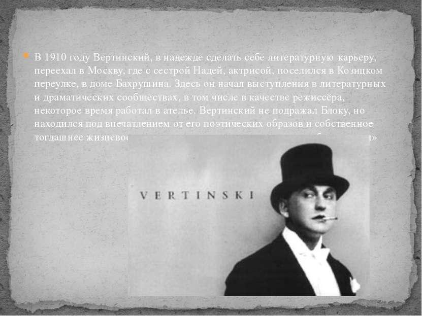 В 1910 году Вертинский, в надежде сделать себе литературную карьеру, переехал...