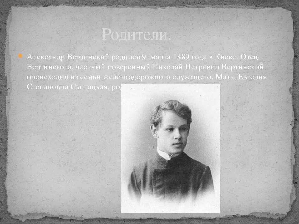 Александр Вертинский родился 9 марта 1889 года в Киеве. Отец Вертинского, час...