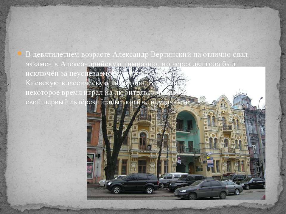 В девятилетнем возрасте Александр Вертинский на отлично сдал экзамен в Алекса...