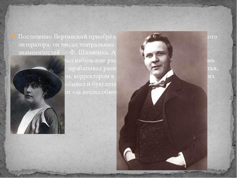 Постепенно Вертинский приобрёл репутацию начинающего киевского литератора: он...