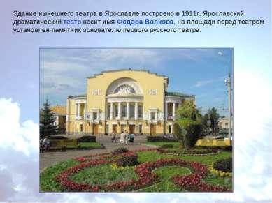 Здание нынешнего театра в Ярославле построено в 1911г. Ярославский драматичес...