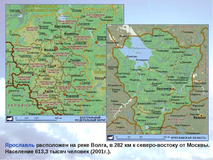 Ярославль расположен на реке Волга, в 282 км к северо-востоку от Москвы. Насе...
