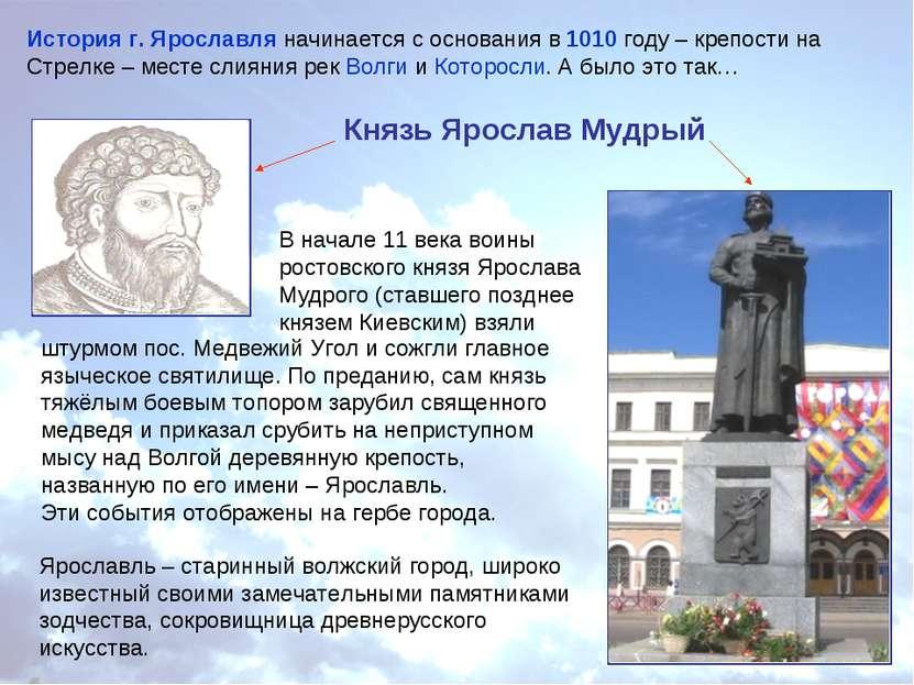 История г. Ярославля начинается с основания в 1010 году – крепости на Стрелке...