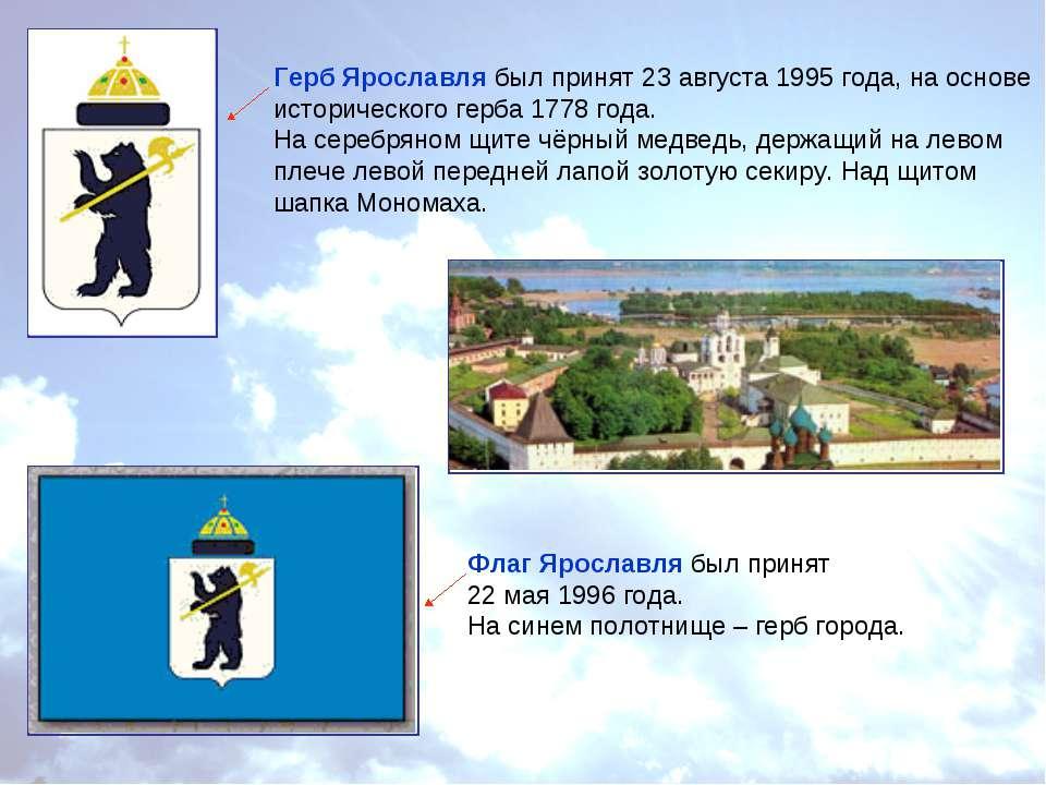 Герб Ярославля был принят 23 августа 1995 года, на основе исторического герба...