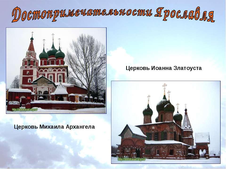 Церковь Михаила Архангела Церковь Иоанна Златоуста
