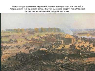Через полуразрушенную деревню Семеновскую проходят Московский и Астраханский ...