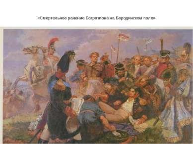 «Смертельное ранение Багратиона на Бородинском поле»