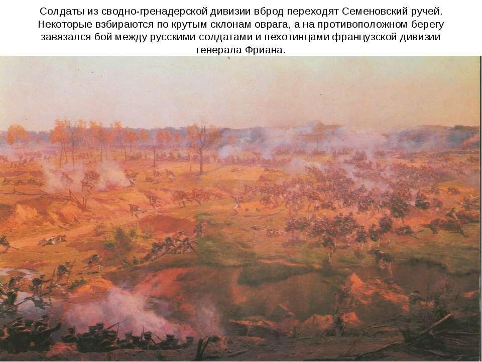 Солдаты из сводно-гренадерской дивизии вброд переходят Семеновский ручей. Нек...