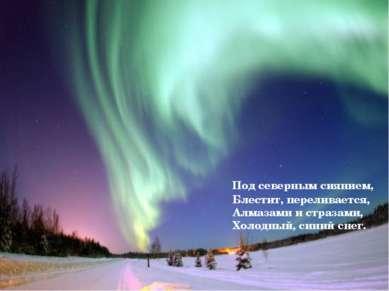 Под северным сиянием, Блестит, переливается, Алмазами и стразами, Холодный, с...