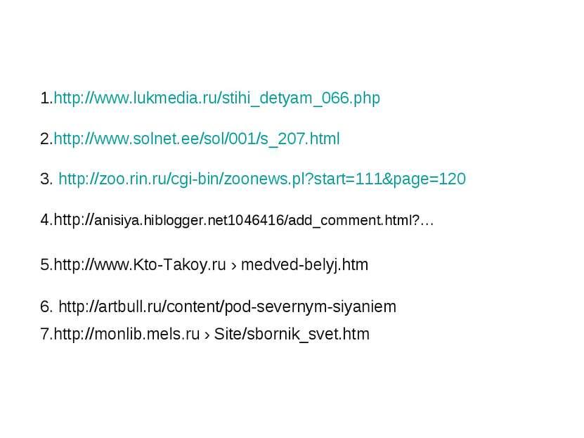 1.http://www.lukmedia.ru/stihi_detyam_066.php 2.http://www.solnet.ee/sol/001/...