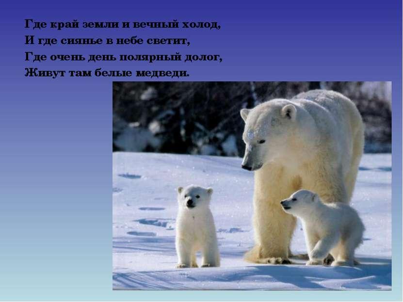 Где край земли и вечный холод, И где сиянье в небе светит, Где очень день пол...