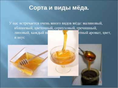 Сорта и виды мёда. У нас встречается очень много видов мёда: малиновый, яблон...