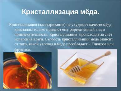 Кристаллизация мёда. Кристаллизация (засахаривание) не ухудшает качеств мёда,...
