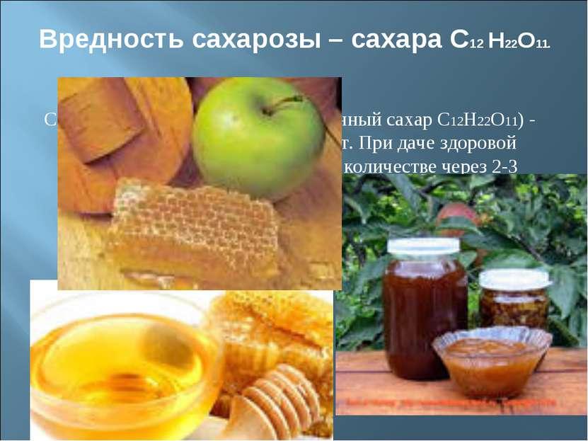 Вредность сахарозы – сахара C12 H22O11. САХАРОЗА (искусственно выведенный сах...