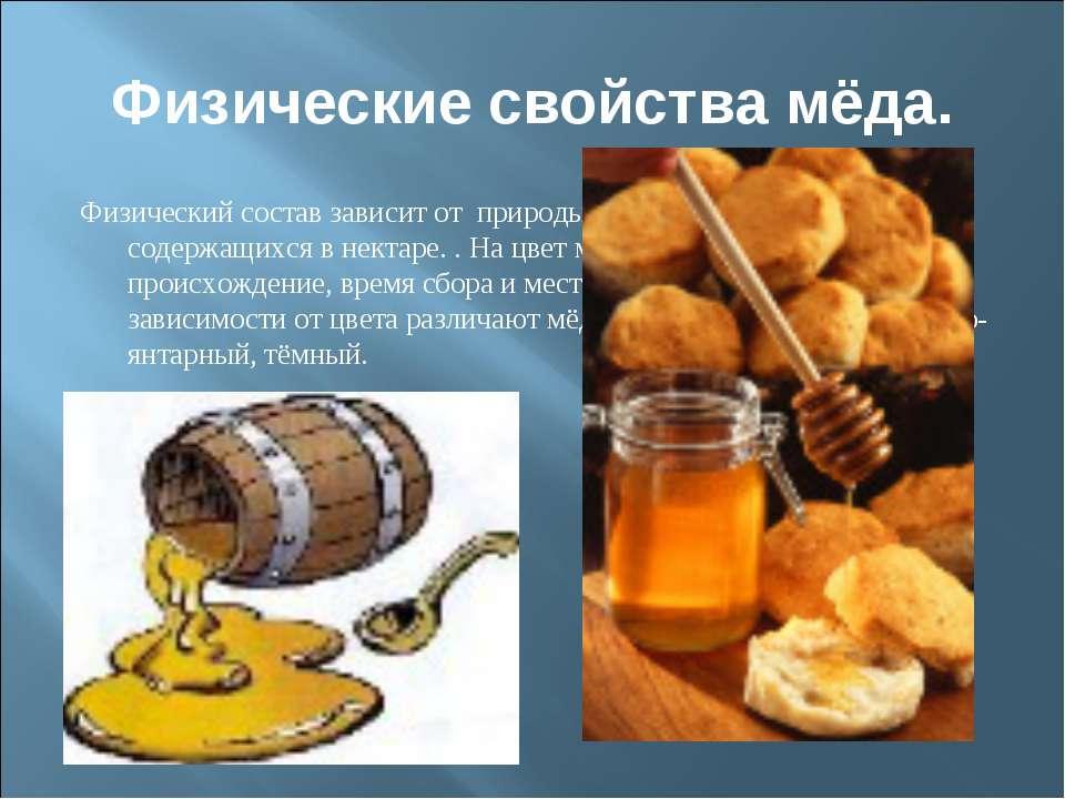 Физические свойства мёда. Физический состав зависит от природы красящих вещес...