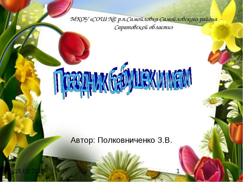 МКОУ «СОШ №2 р.п.Самойловка Самойловского района Саратовской области» Автор: ...