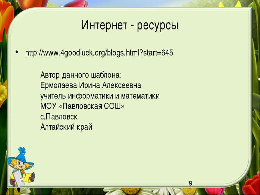 Интернет - ресурсы http://www.4goodluck.org/blogs.html?start=645 Автор данног...