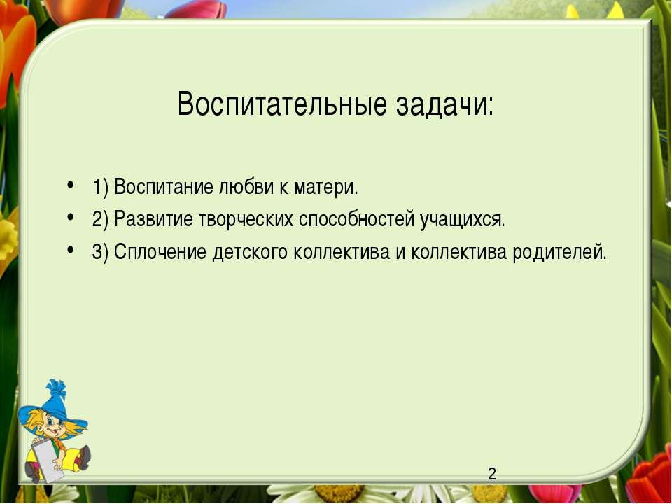 Воспитательные задачи: 1) Воспитание любви к матери. 2) Развитие творческих с...