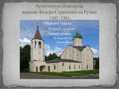 Архитектура Новгорода церковь Фёдора Стратилата на Ручью 1360 -1361г.