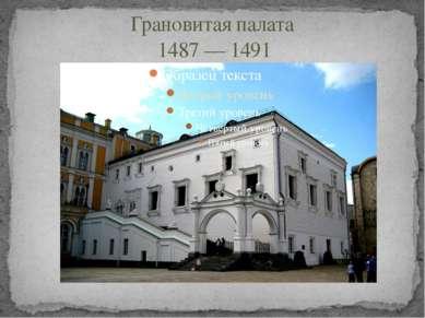 Грановитая палата 1487 — 1491