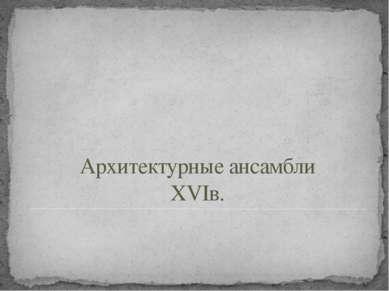 Архитектурные ансамбли XVIв.