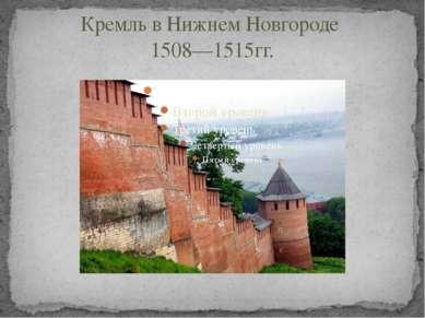 Кремль в Нижнем Новгороде 1508—1515гг.