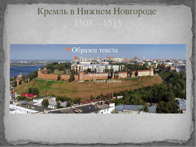 Кремль в Нижнем Новгороде 1508—1515