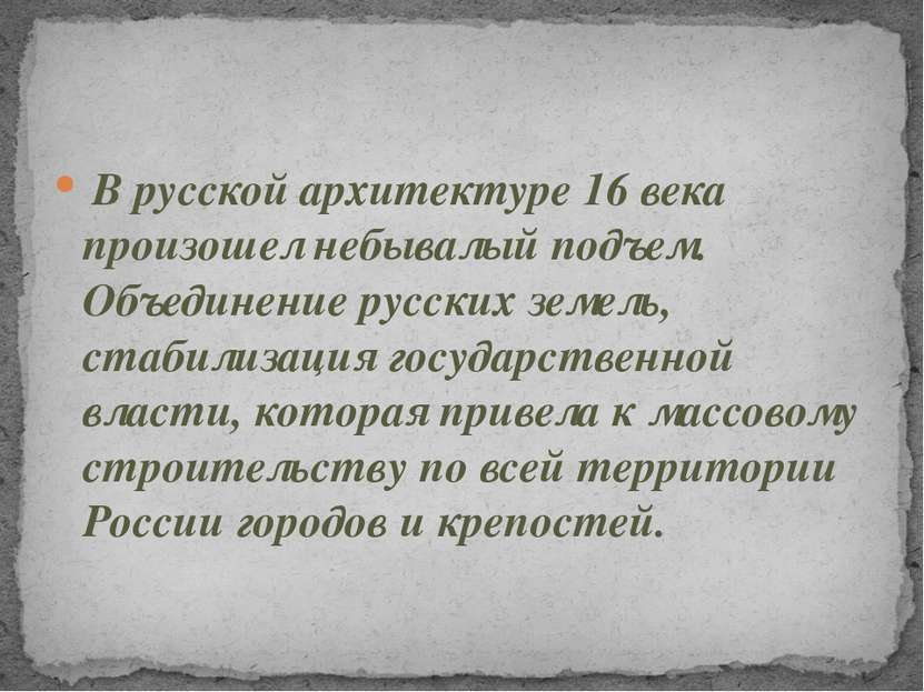 В русской архитектуре 16 века произошел небывалый подъем. Объединение русских...