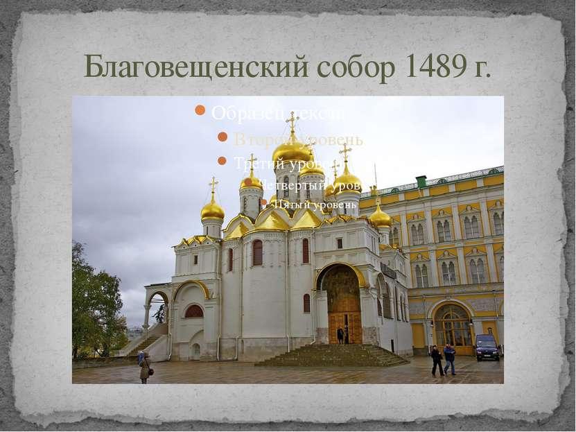 Благовещенский собор 1489 г.