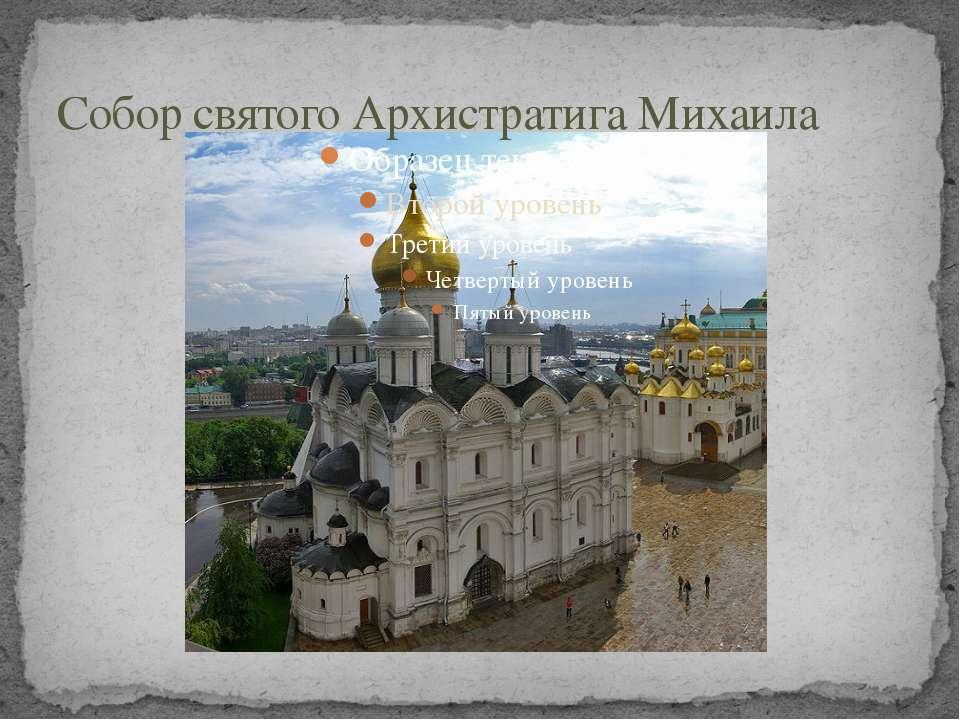 Собор святого Архистратига Михаила
