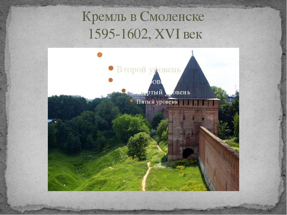 Кремль в Смоленске 1595-1602, XVI век