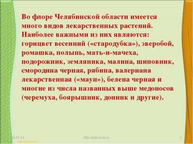 * http://aida.ucoz.ru * Во флоре Челябинской области имеется много видов лека...