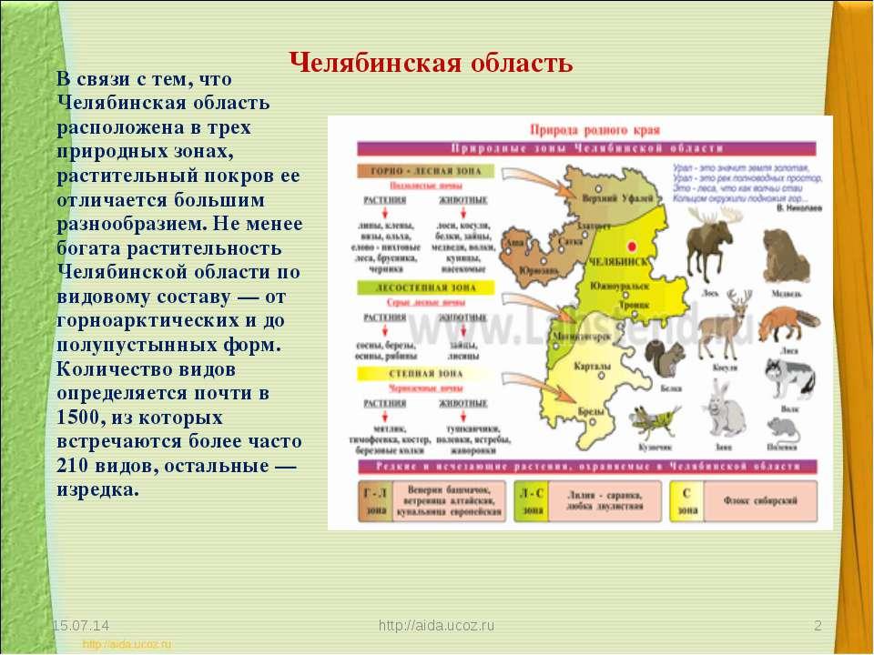 Челябинская область В связи с тем, что Челябинская область расположена в трех...
