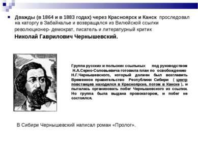 Дважды (в 1864 и в 1883 годах) через Красноярск и Канск проследовал на каторг...